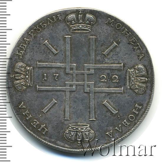 2 рубля 1722 г. Петр I Портрет в латах. Новодел. Гладкий гурт