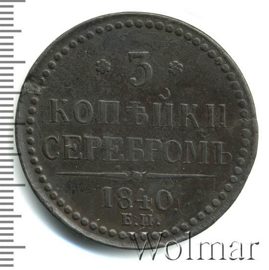 3 копейки 1840 г. ЕМ. Николай I. Вензель не украшенный. Буквы ЕМ большие. Екатеринбургский монетный двор