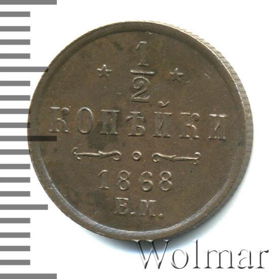 1/2 копейки 1868 г. ЕМ. Александр II. Екатеринбургский монетный двор