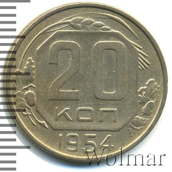 20 копеек 1954 г Диск солнца без венчика