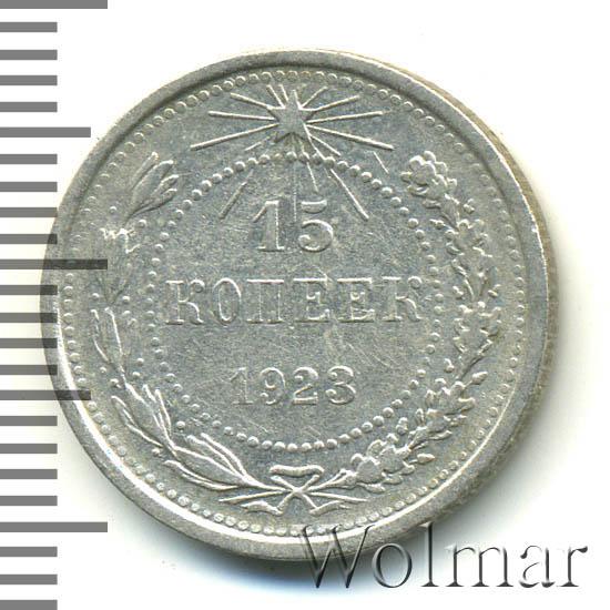 15 копеек 1923 г У левого нижнего колоса 3 ости