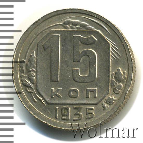 15 копеек 1935 г. Лицевая сторона - 1.1., оборотная сторона - Б