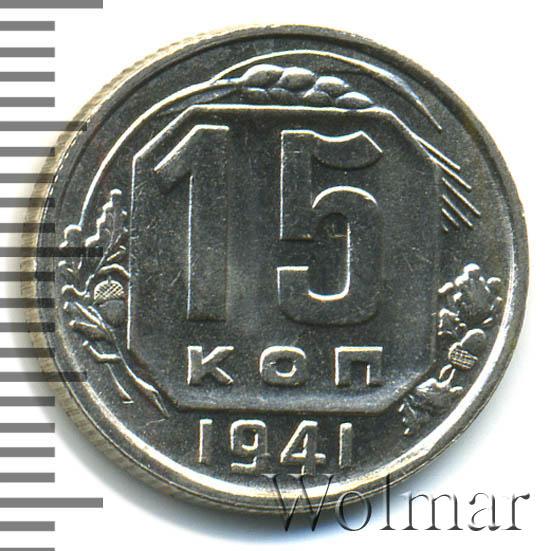 15 копеек 1941 г К острому концу молота проходят 2 меридиана