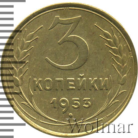 3 копейки 1953 г Вторая буква «С» расположена выше третьей