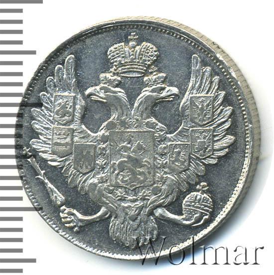 3 рубля 1841 г. СПБ. Николай I.