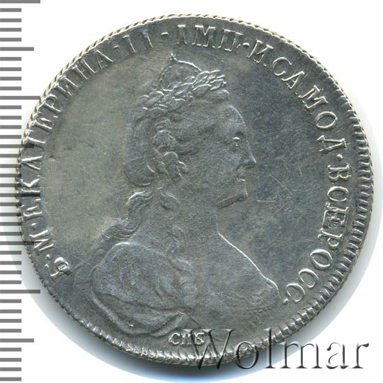 1 рубль 1777 г. СПБ ФЛ. Екатерина II Инициалы минцмейстера ФЛ
