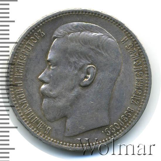 1 рубль 1898 г. (*). Николай II На гурте звездочка. Парижский монетный двор.