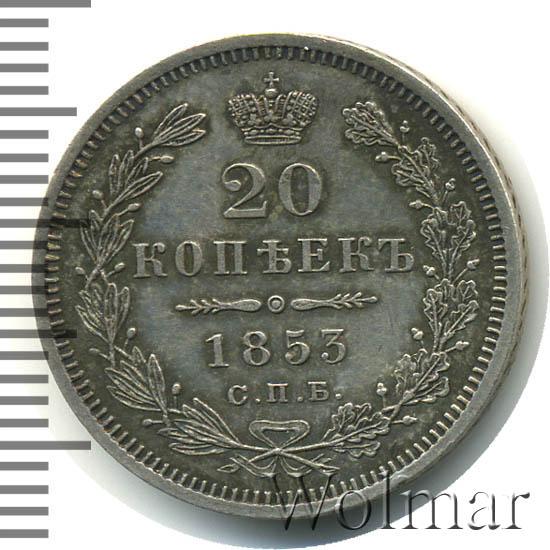 20 копеек 1853 г. СПБ HI. Николай I. Орел 1854-1858. Св. Георгий без плаща