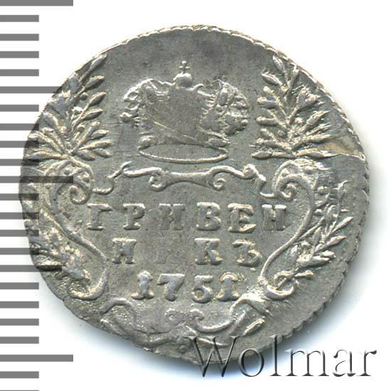 Гривенник 1751 г. Елизавета I. Без инициалов минцмейстера