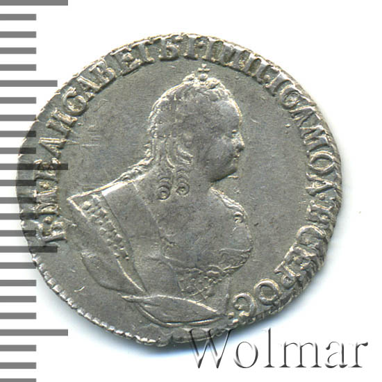 Гривенник 1751 г. Елизавета I Без инициалов минцмейстера