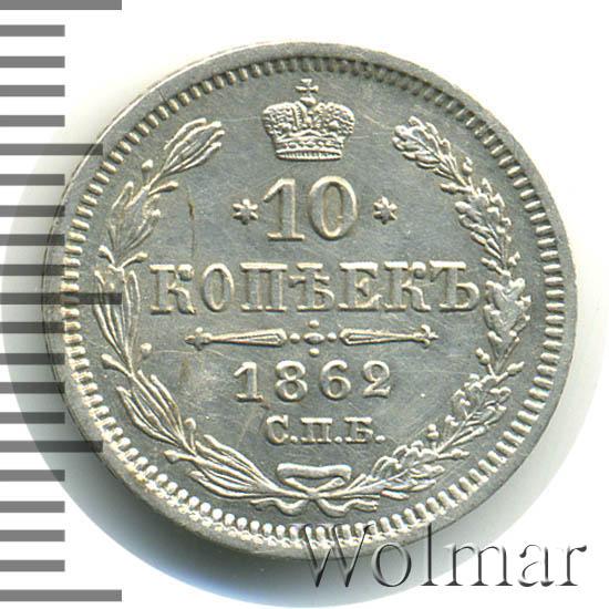 10 копеек 1862 г. СПБ МИ. Александр II.