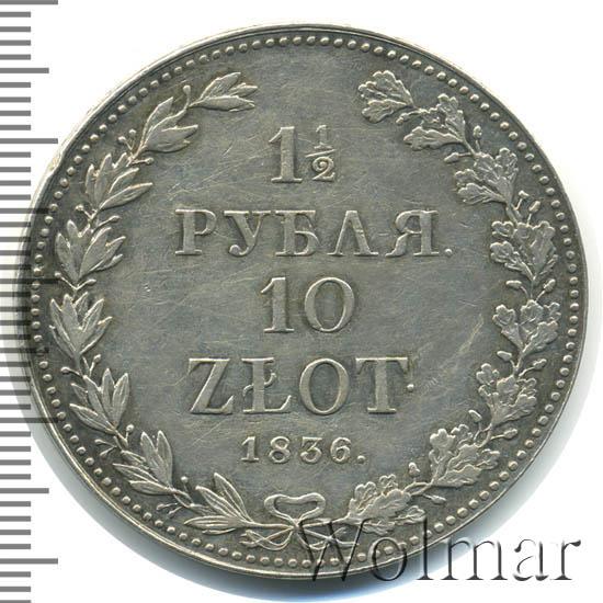 1,5 рубля - 10 злотых 1836 г. MW. Русско-Польские (Николай I). Варшавский монетный двор