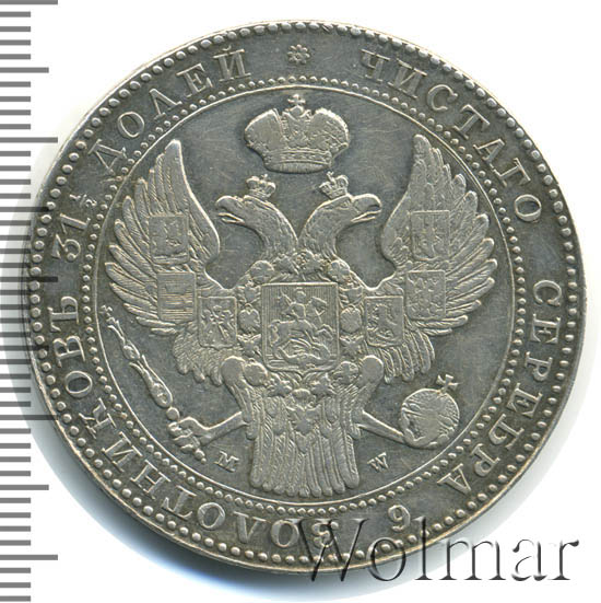 1,5 рубля - 10 злотых 1836 г. MW. Русско-Польские (Николай I) Варшавский монетный двор
