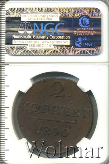 2 копейки 1800 г. ЕМ. Павел I. Екатеринбургский монетный двор