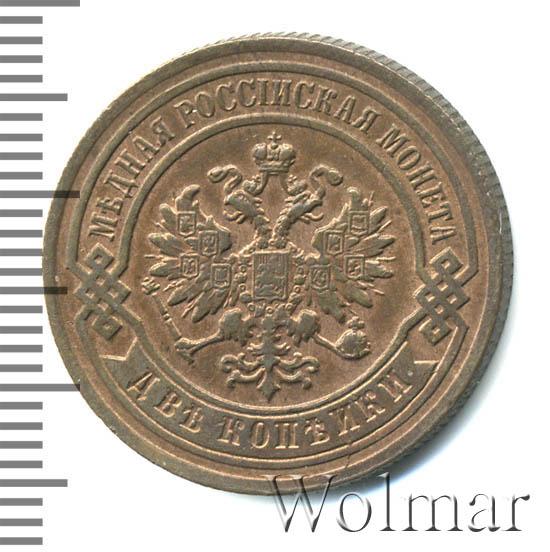 2 копейки 1887 г. СПБ. Александр III