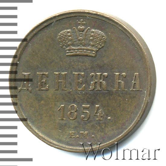 Денежка 1854 г. ЕМ. Николай I. Екатеринбургский монетный двор