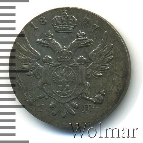 5 грошей 1827 г. FH. Для Польши (Николай I) Инициалы минцмейстера FH
