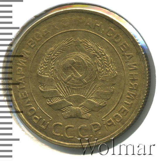5 копеек 1932 г. Поверхность земного шара плоская