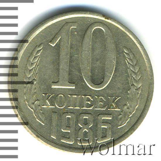 10 копеек 1986 г. Справа от звезды наружная гребенка остей уступа не образует