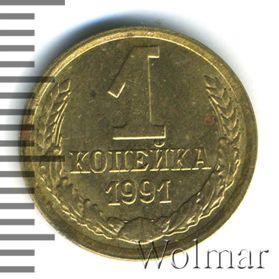 1 копейка 1991 г Буква М