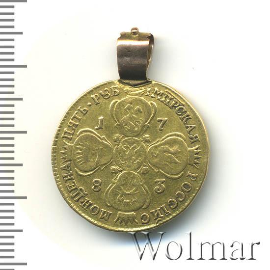 5 рублей 1783 г. СПБ. Екатерина II. Тиражная монета