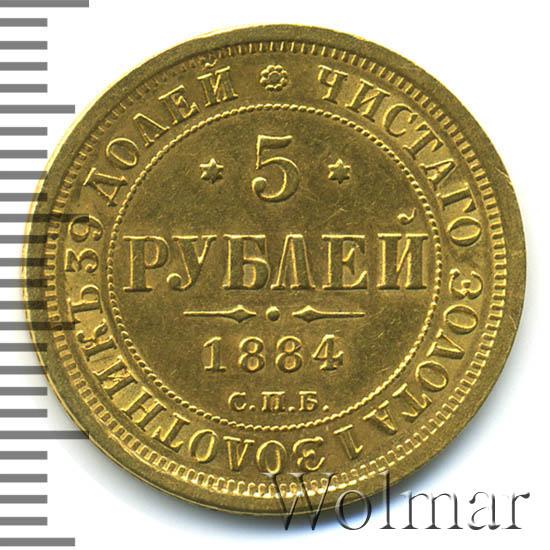 5 рублей 1884 г. СПБ АГ. Александр III. Орел 1859-1882. Крест державы ближе к перу