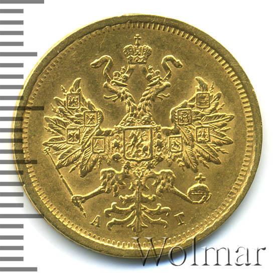 5 рублей 1884 г. СПБ АГ. Александр III Орел 1859-1882. Крест державы ближе к перу