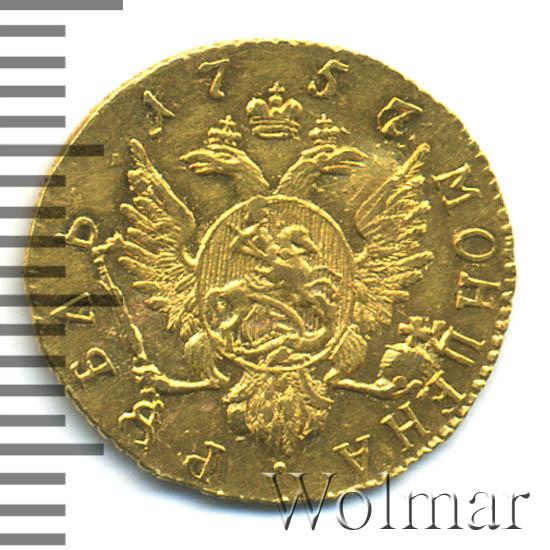 1 рубль 1757 г. Елизавета I.