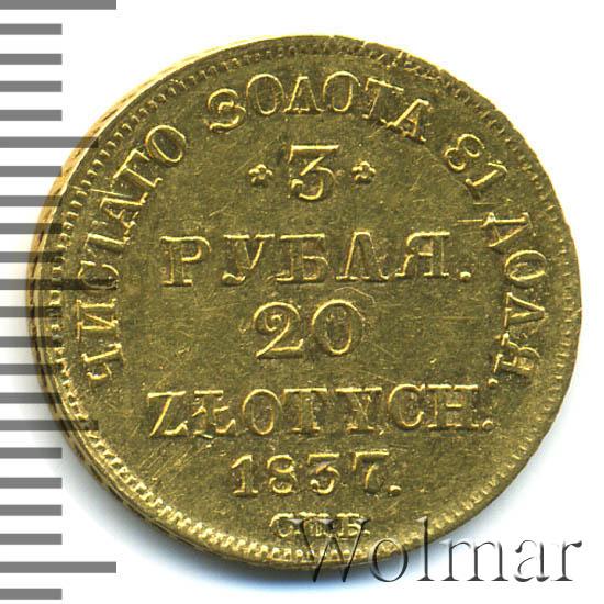 3 рубля - 20 злотых 1837 г. СПБ ПД. Русско-Польские (Николай I). Санкт-Петербургский монетный двор