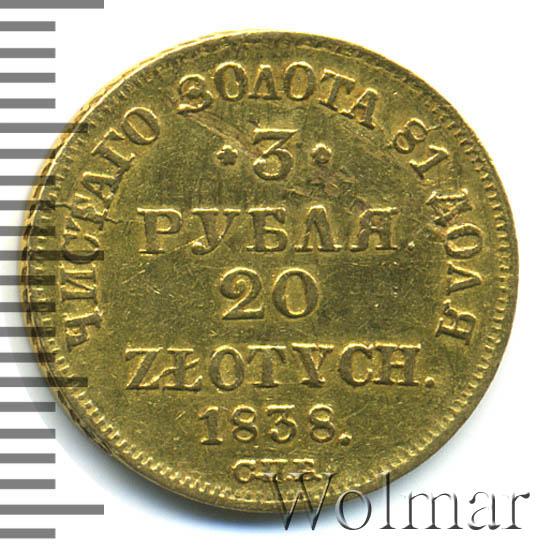 3 рубля - 20 злотых 1838 г. СПБ ПД. Русско-Польские (Николай I). Санкт-Петербургский монетный двор