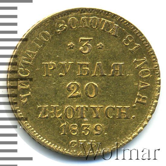 3 рубля - 20 злотых 1839 г. СПБ АЧ. Русско-Польские (Николай I). Санкт-Петербургский монетный двор