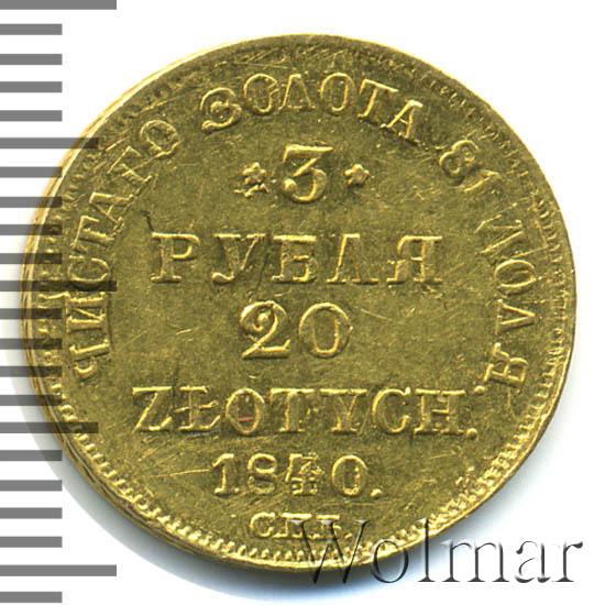 3 рубля - 20 злотых 1840 г. СПБ АЧ. Русско-Польские (Николай I). Санкт-Петербургский монетный двор