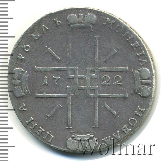 1 рубль 1722 г. Петр I. ВСЕРОССИIСКИ