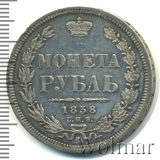 1 рубль 1858 г. СПБ ФБ. Александр II.