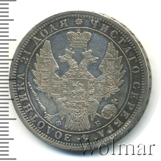 1 рубль 1858 г. СПБ ФБ. Александр II