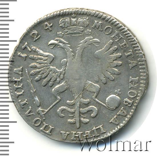 Полтина 1724 г. Петр I Портрет в античных доспехах. Портрет не разделяет надпись
