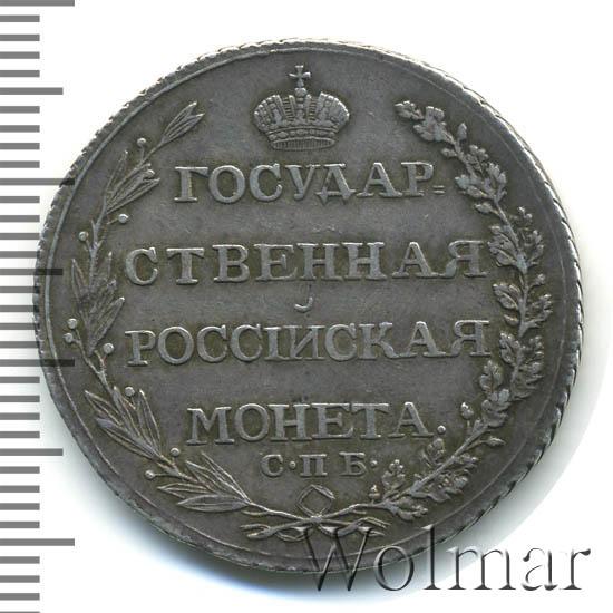 Полтина 1803 г. СПБ АИ. Александр I Тиражная монета