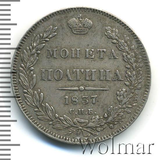 Полтина 1837 г. СПБ НГ. Николай I.