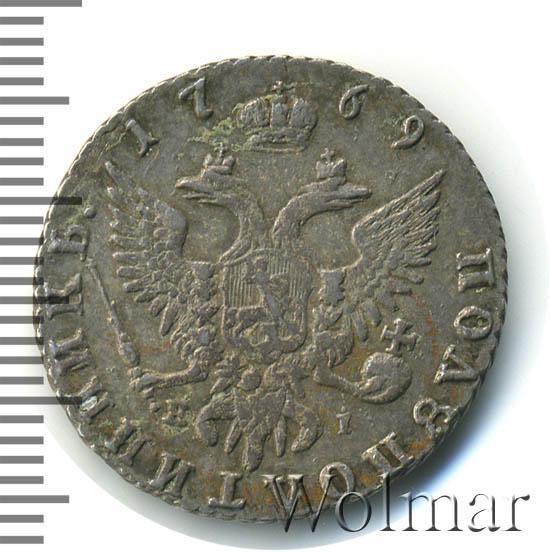 Полуполтинник 1769 г. ММД EI. Екатерина II.
