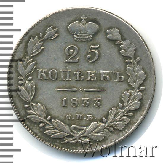 25 копеек 1833 г. СПБ НГ. Николай I.