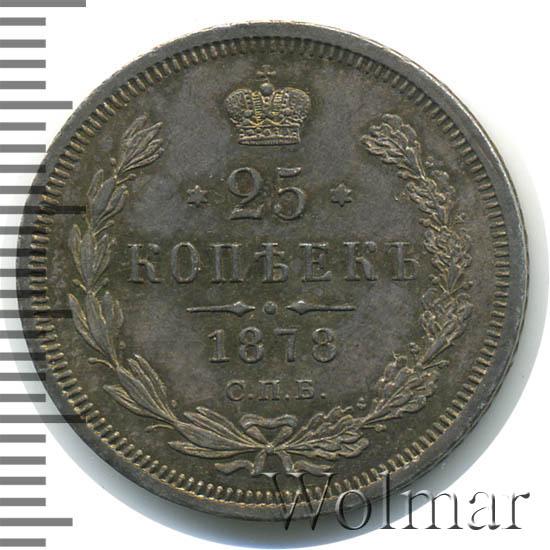 25 копеек 1878 г. СПБ НФ. Александр II.