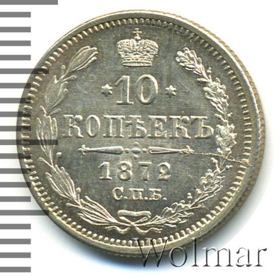 10 копеек 1872 г. СПБ HI. Александр II.