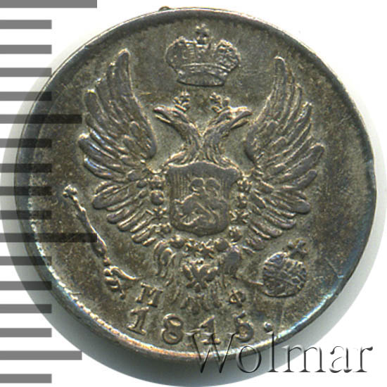 5 копеек 1815 г. СПБ МФ. Александр I Инициалы минцмейстера МФ