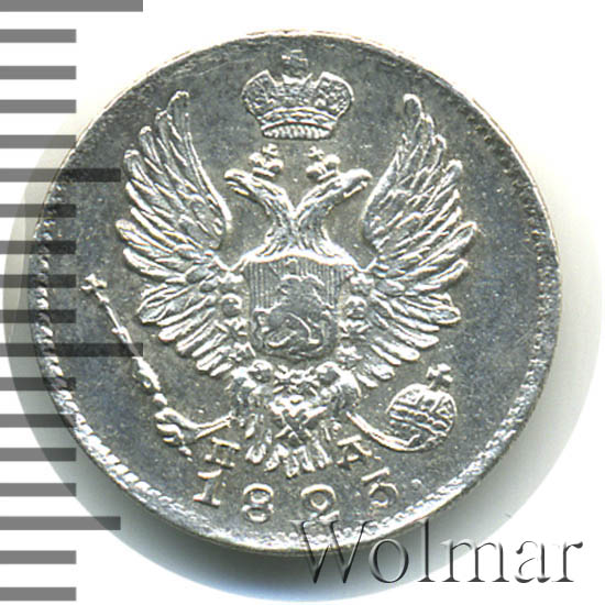 5 копеек 1823 г. СПБ ПД. Александр I. Корона узкая