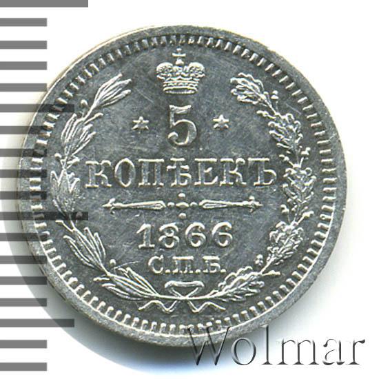 5 копеек 1866 г. СПБ НФ. Александр II. Инициалы минцмейстера НФ