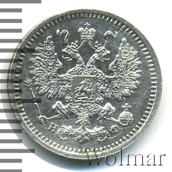 5 копеек 1866 г. СПБ НФ. Александр II Инициалы минцмейстера НФ
