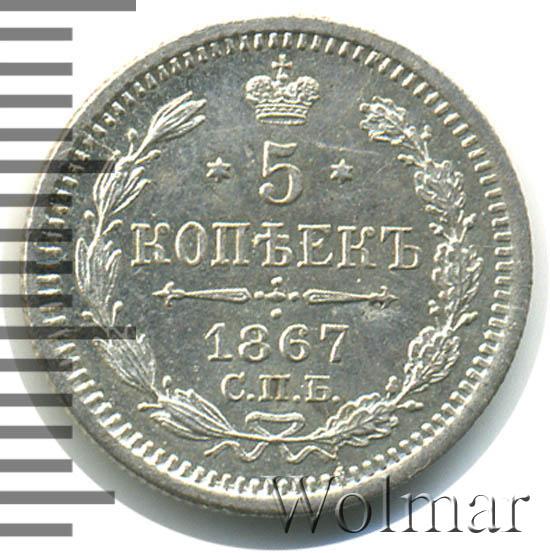 5 копеек 1867 г. СПБ HI. Александр II.