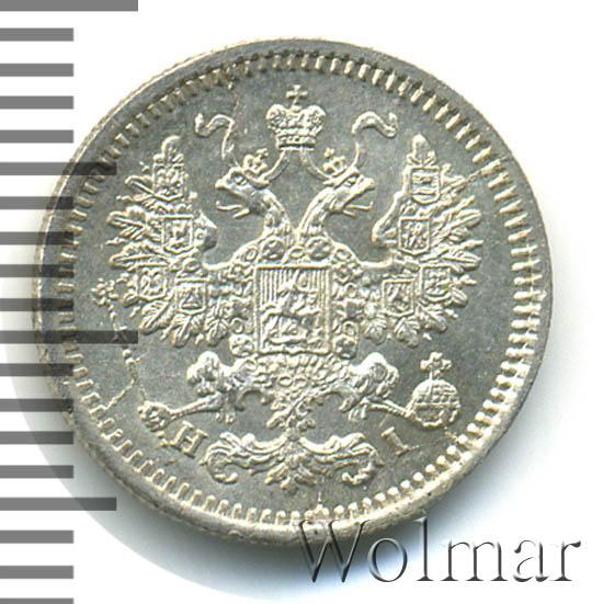 5 копеек 1867 г. СПБ HI. Александр II