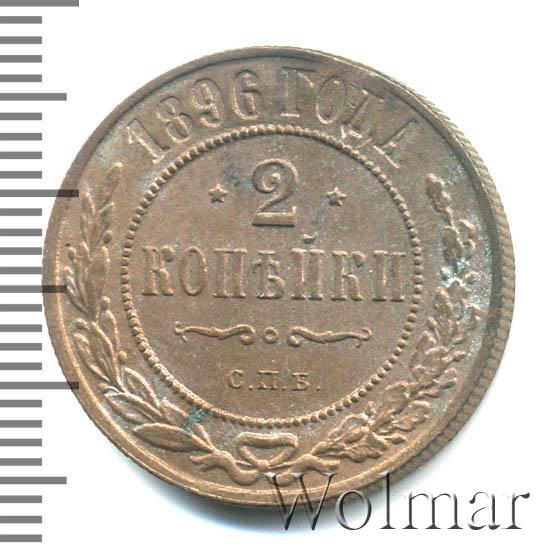 2 копейки 1896 г. СПБ. Николай II.