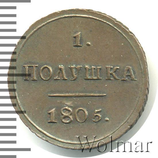 Полушка 1805 г. КМ. Александр I. Сузунский монетный двор. Новодел